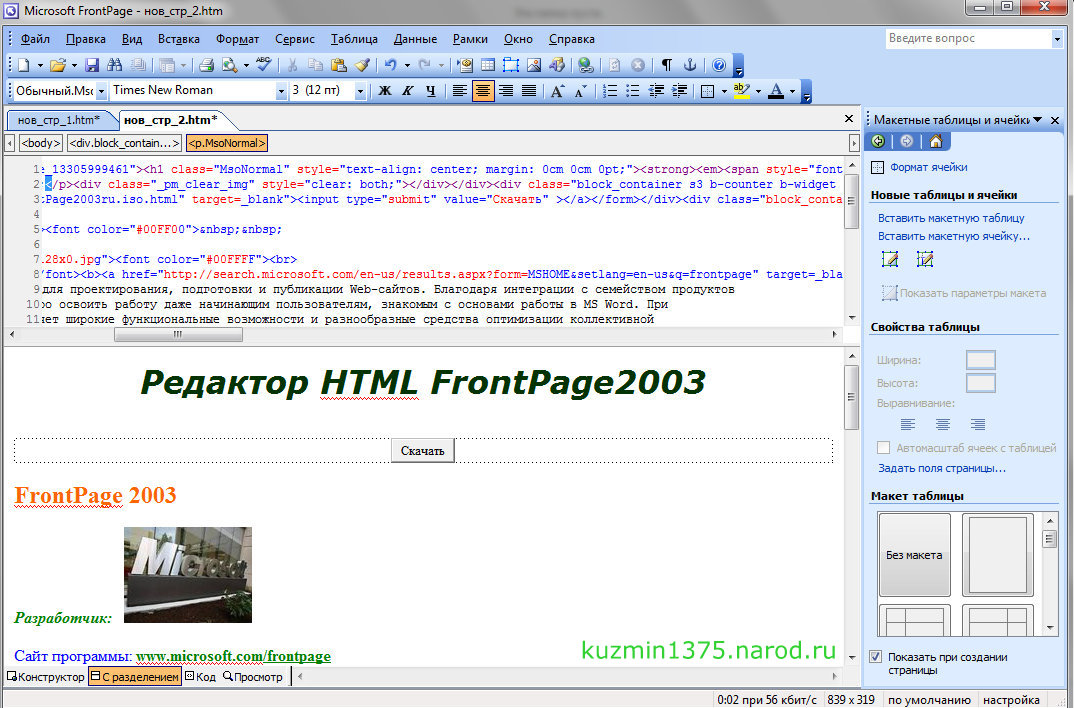 Frontpage 2003 как создать сайт - Ubolussur.ru